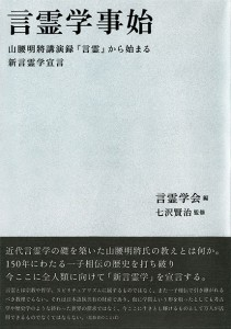 book-genreikotohajime
