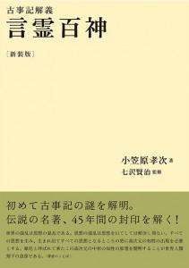 hyakushin