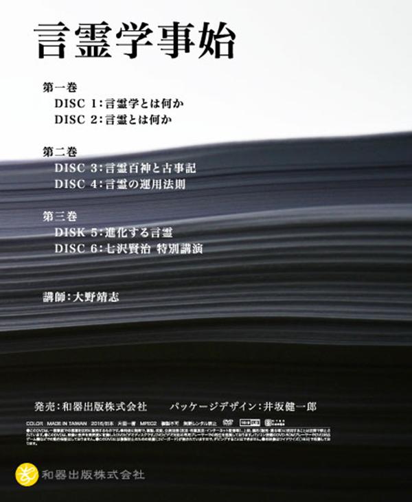 DVD版 言霊学事始