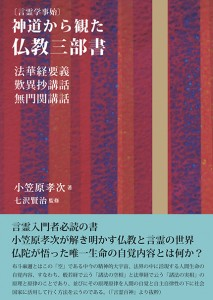 〔言霊学事始〕神道から観た仏教三部書 法華経要義・歎異抄講話・無門関講話