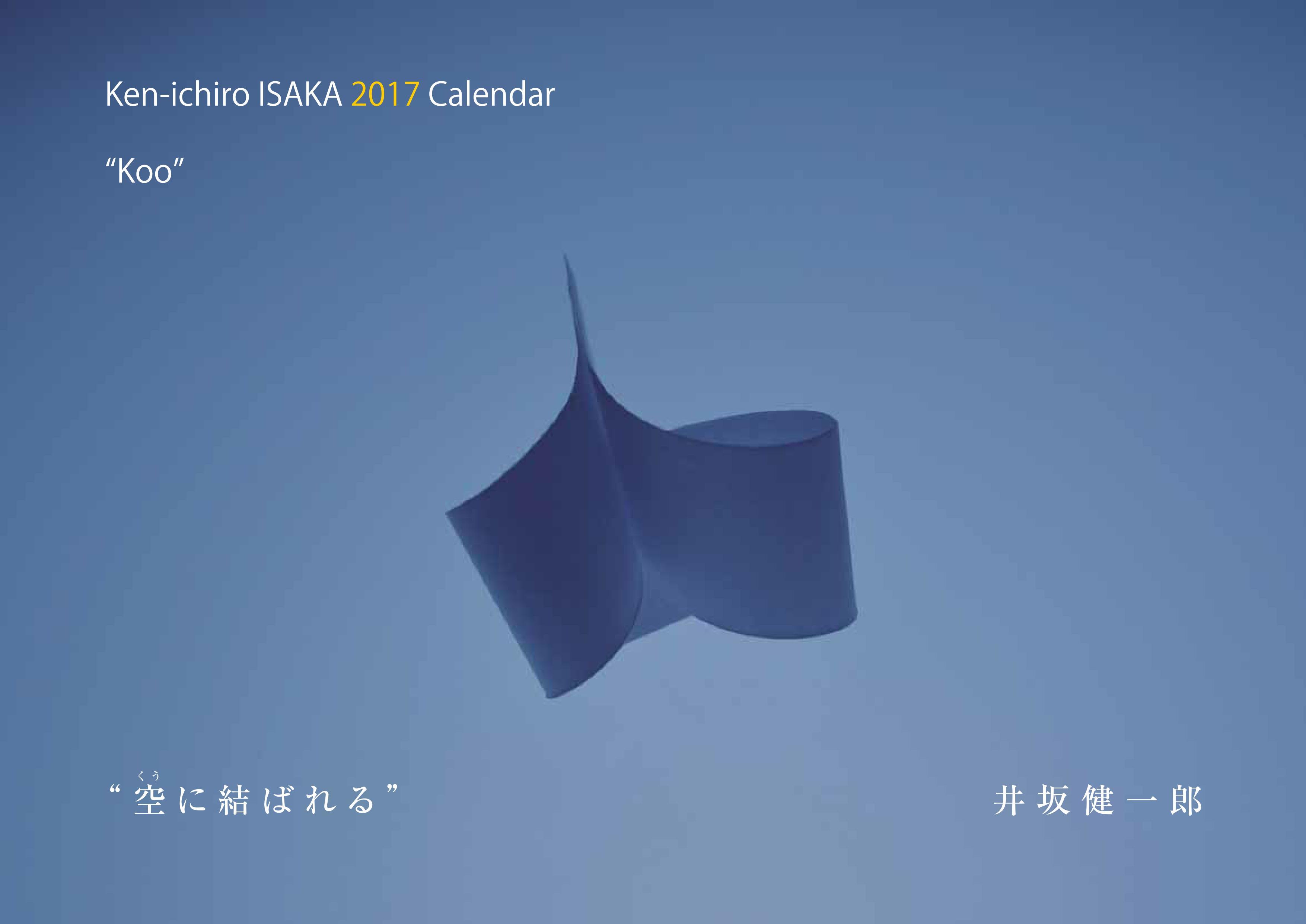 """井坂健一郎 2017年カレンダー """"空(くう)に結ばれる"""""""