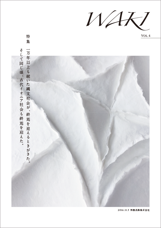 保護中: WAKI No.4(PDF)