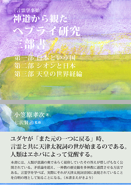 〔言霊学事始〕神道から観たヘブライ研究三部書