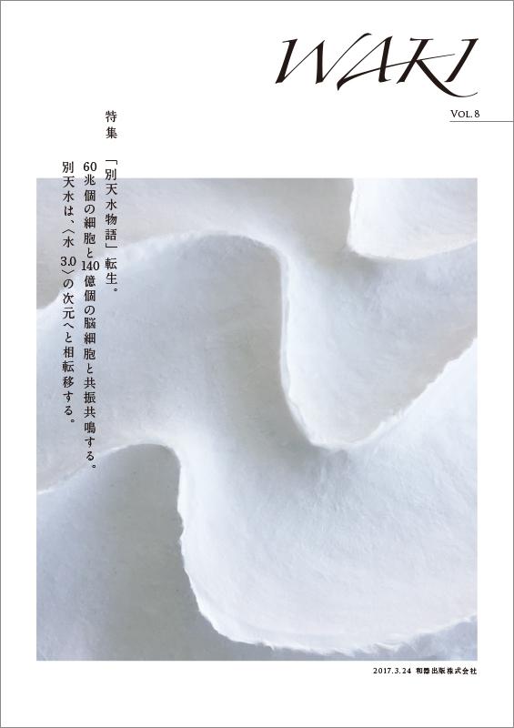 保護中: WAKI No.8(PDF)