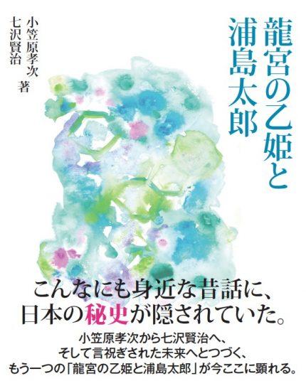 龍宮の乙姫と浦島太郎 表紙