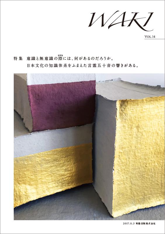 保護中: WAKI No.14(PDF)