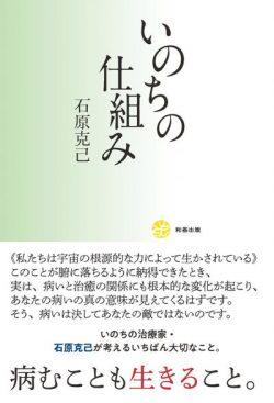 Inochi Cover