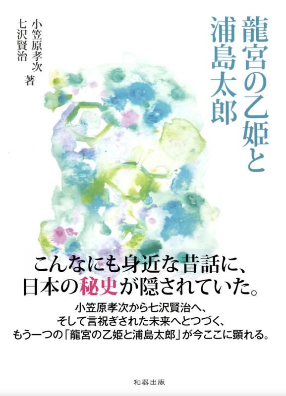 「龍宮の乙姫と浦島太郎」発刊のお知らせ