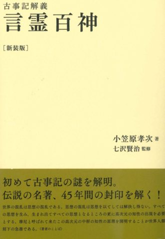 言霊百神 [新装版]