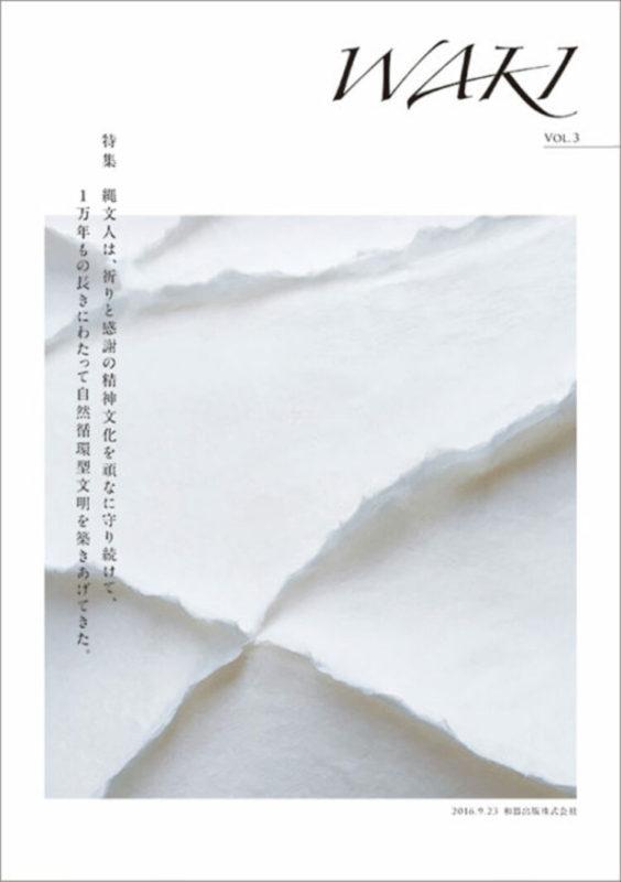 情報誌「waki」Vol. 3のご案内