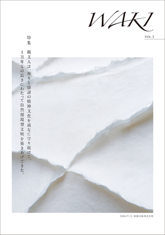 保護中: WAKI No.3(PDF)