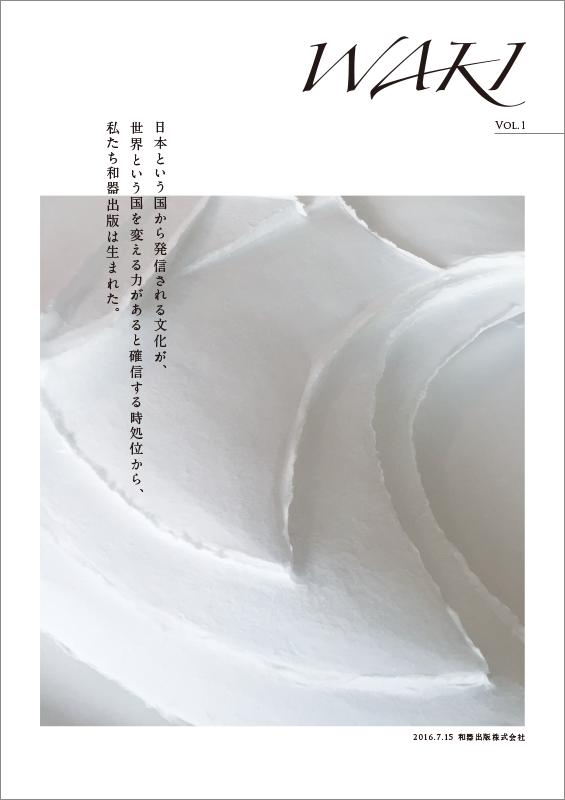 保護中: WAKI No.1(PDF)