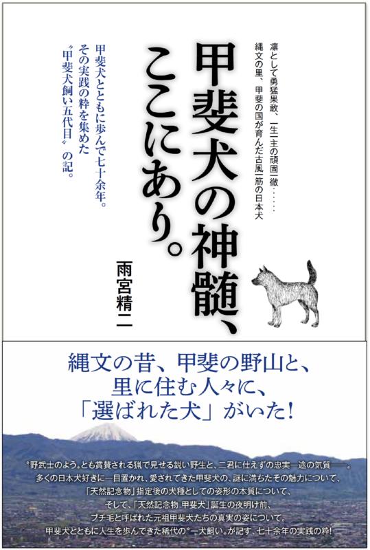 【7月中旬発刊予定!】書名「甲斐犬の神髄、ここにあり。」