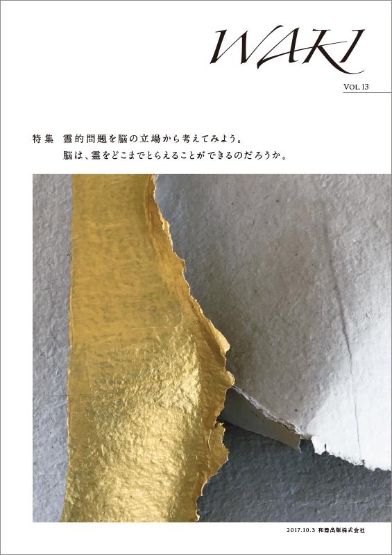 保護中: WAKI No.13(PDF)