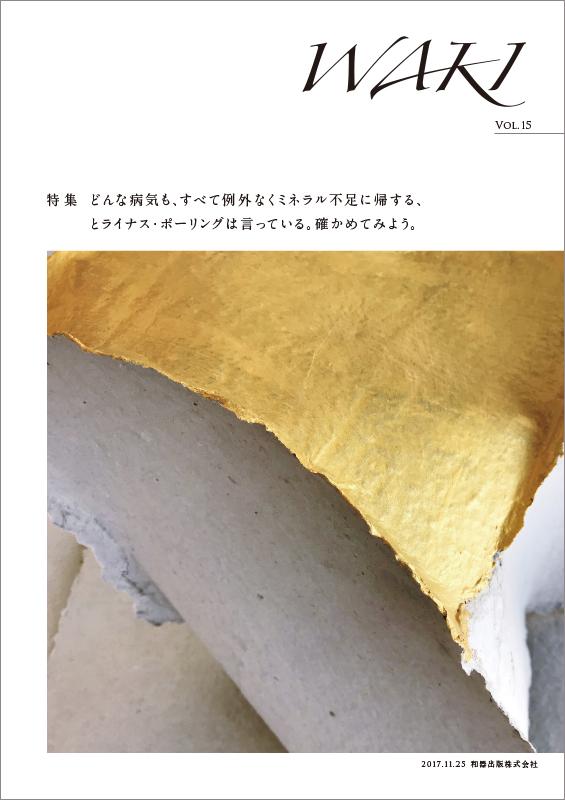 保護中: WAKI No.15(PDF)