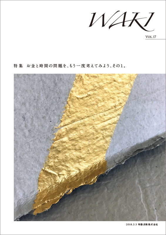 保護中: WAKI No.17(PDF)