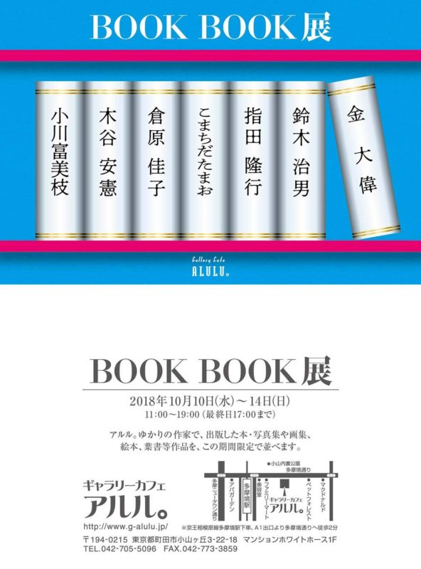 BOOK BOOK展に!町田市にて