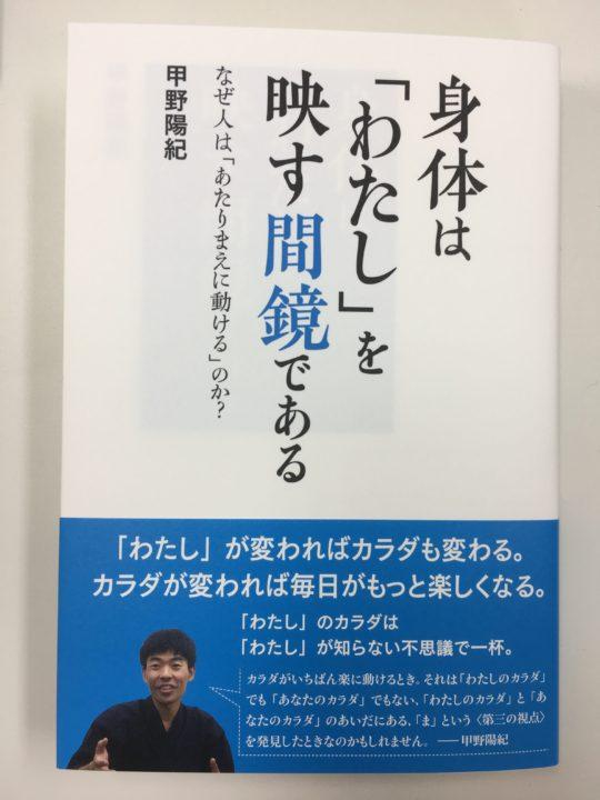 甲野陽紀先生のweb記事紹介~全国労働者共済協同組合連合会様~
