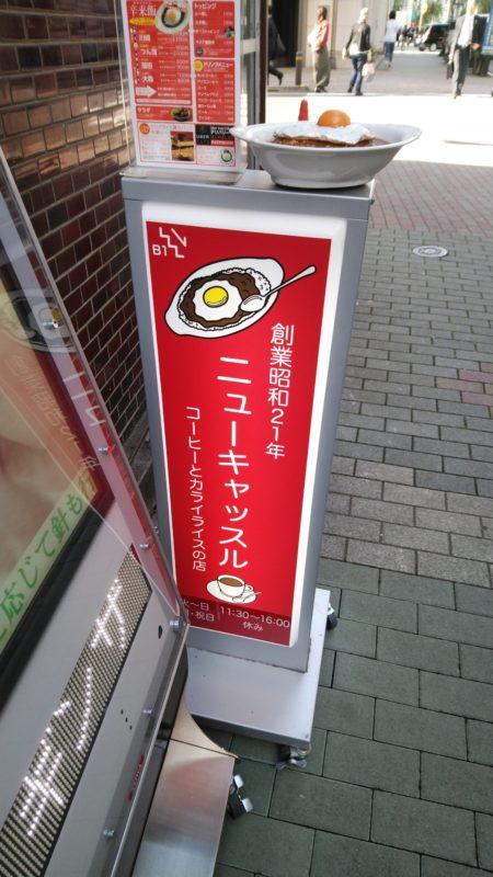 """銀座食レポシリーズ_01_""""カライライス""""は月曜定休~ニューキャッスルさん~"""