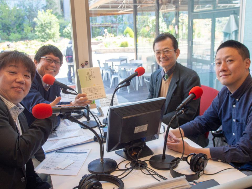 レインボータウンFMに出演いたしました!