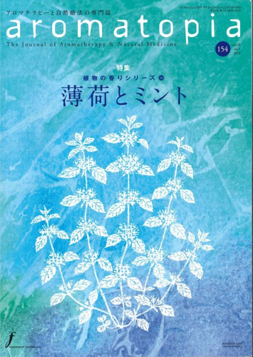 雑誌【aromatopia】さんに『いのちの仕組み』が掲載されました。