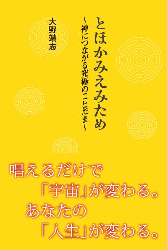 Toho Cover 0213