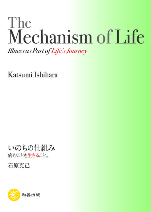 The Mechanism of Life Illness as Part of Life's Journey
