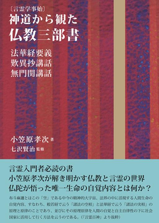 神道から観た仏教三部書 法華経要義 歎異抄講話 無門関講和