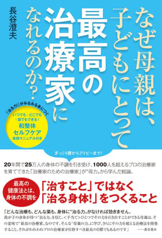 【満員御礼】長谷澄夫&七沢賢治プレミアム健康セミナー7月1日(土)開催!