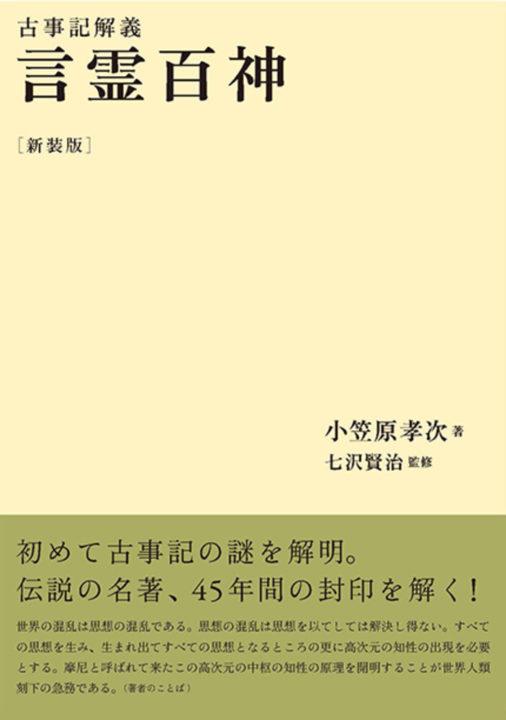 新刊『古事記解義 言霊百神』『言霊開眼』のご案内