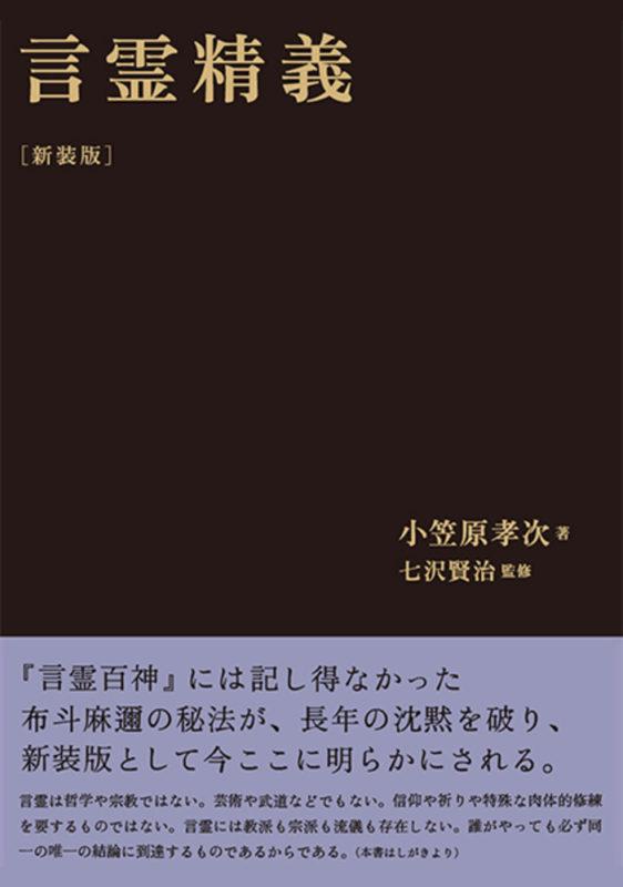 新刊『言霊精義』のご案内