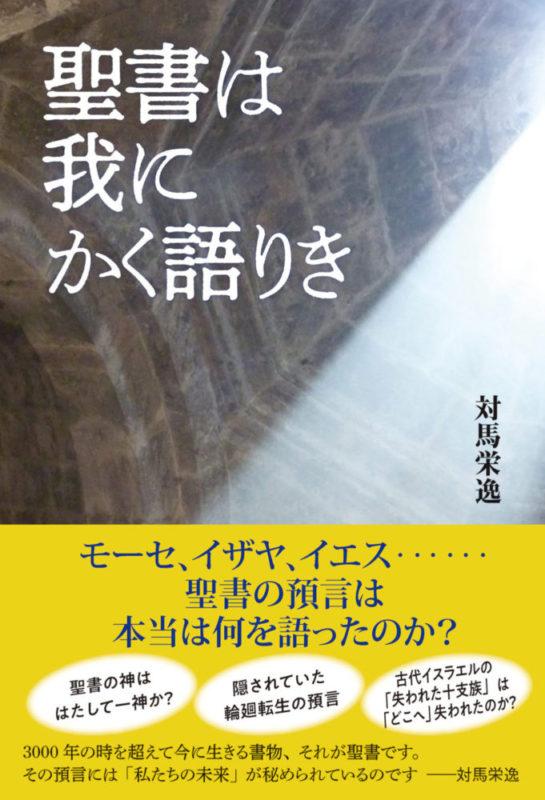 新刊『聖書は我にかく語りき』発売のお知らせ