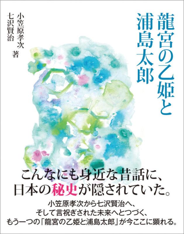 【ご紹介いただきました】『言霊学事始』『龍宮の乙姫と浦島太郎』(「読書のすすめ」にて)