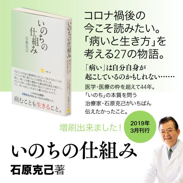 日本歯科新聞社さんに『いのちの仕組み』が掲載されました。