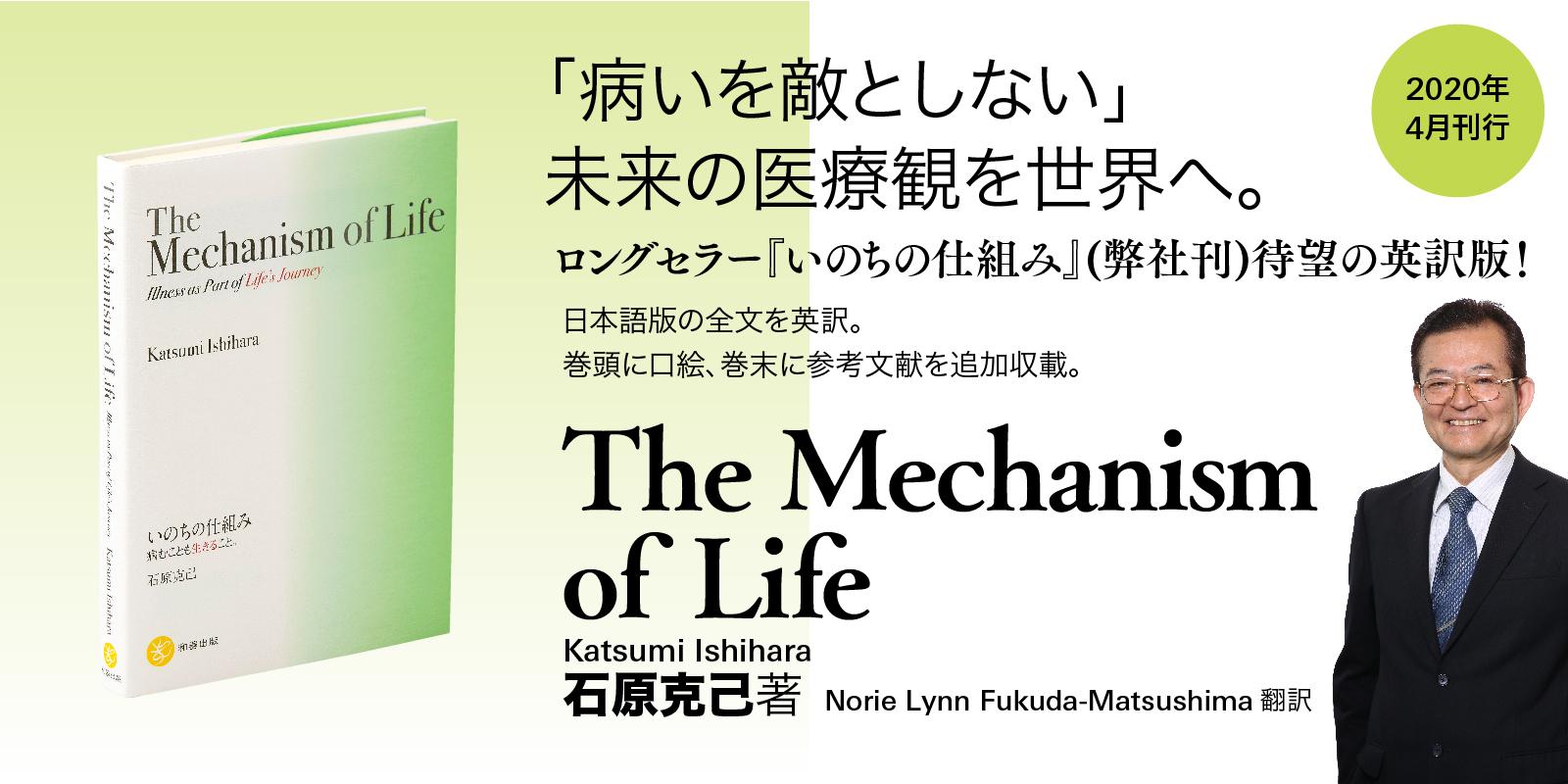 「病を敵としない」未来の医療観を世界へ。『いのちの仕組み』英訳版。The Mechanism of Life Katsumi Ishihara