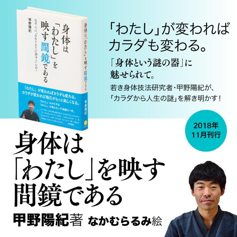 新刊『身体は「わたし」を映す間鏡である』11月11日より発売開始!
