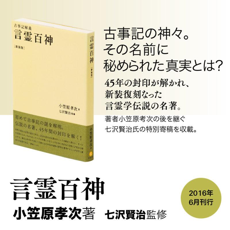 【1218わき道】苦手な人こそ大歓迎!~百神輪読会~