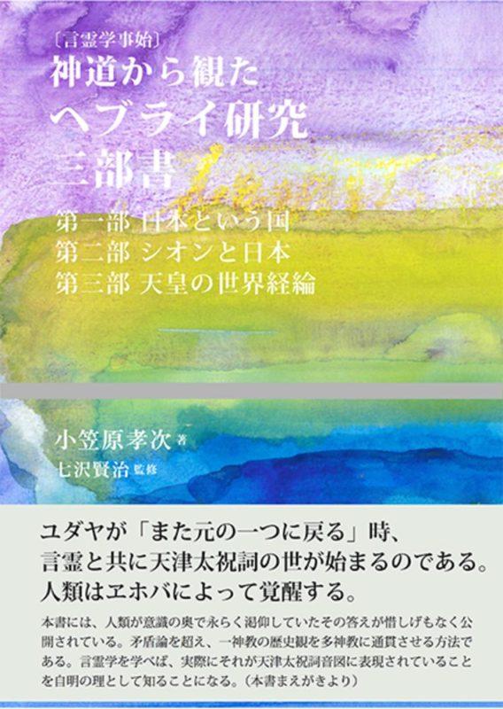 新刊『〔言霊学事始〕神道から観たヘブライ研究三部書日本という国・シオンと日本・天皇の世界経綸 』のご案内