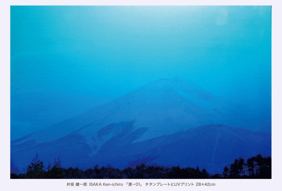 新宿伊勢丹アートギャラリー 井坂健一郎展のご案内