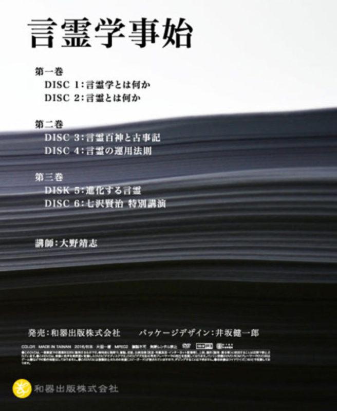 「DVD版言霊学事始」を刊行致しました