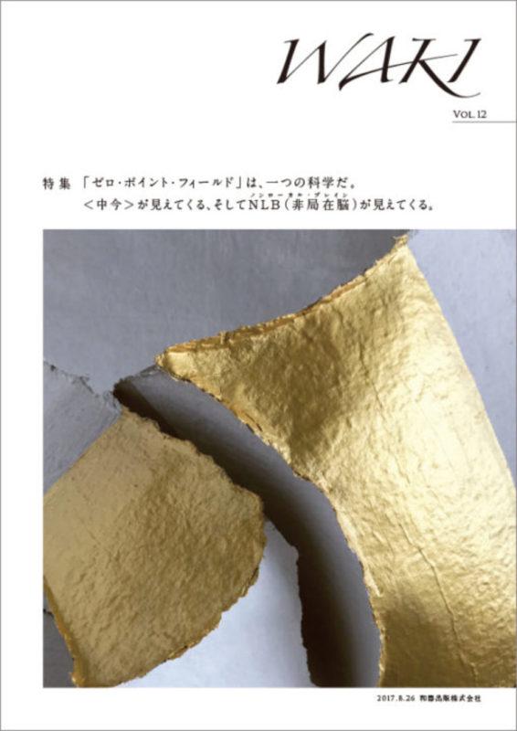 情報誌「WAKI」vol.12のご案内