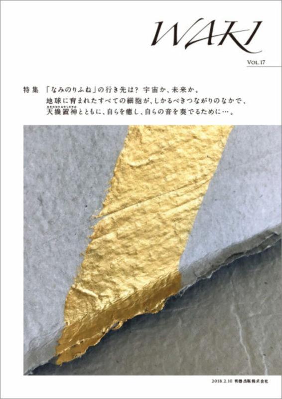 情報誌「WAKI」No.17発行のお知らせ