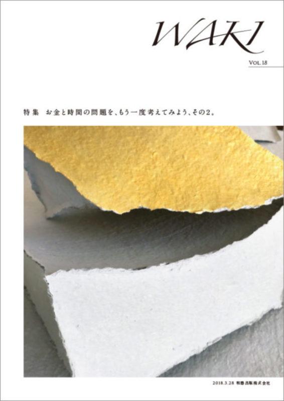 情報誌「WAKI」No.18発行のお知らせ
