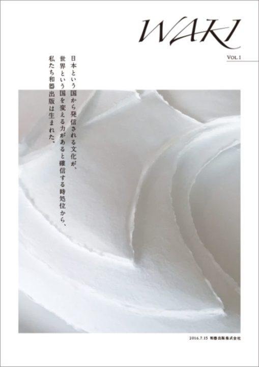 情報誌「waki」Vol. 1のご案内