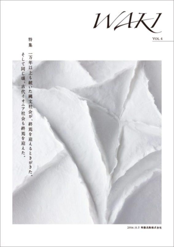情報誌「waki」Vol. 4のご案内