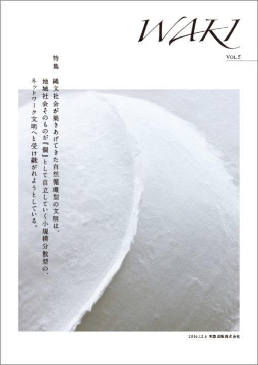 情報誌「waki」Vol. 5のご案内