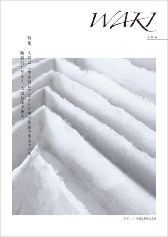 新年のご挨拶と情報誌「waki」Vol. 6のご案内