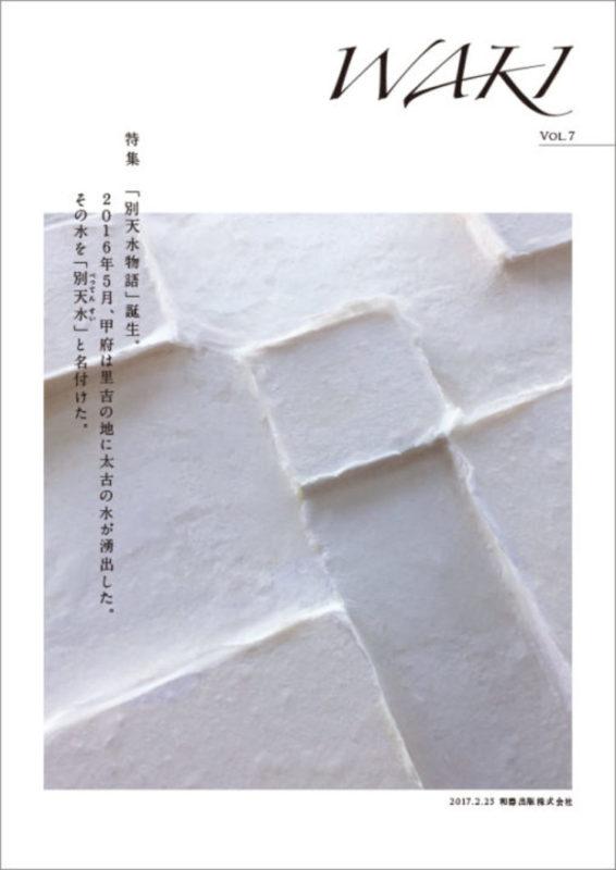 新刊予告のご案内・情報誌「waki」Vol. 7のご案内