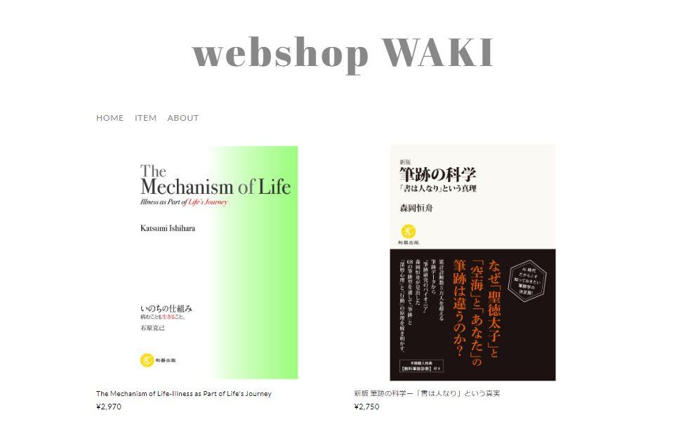 「webshop WAKI」OPEN!