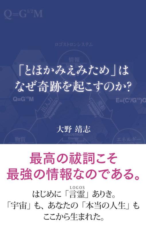 本日発売!『「とほかみえみため」はなぜ奇跡を起こすのか?』